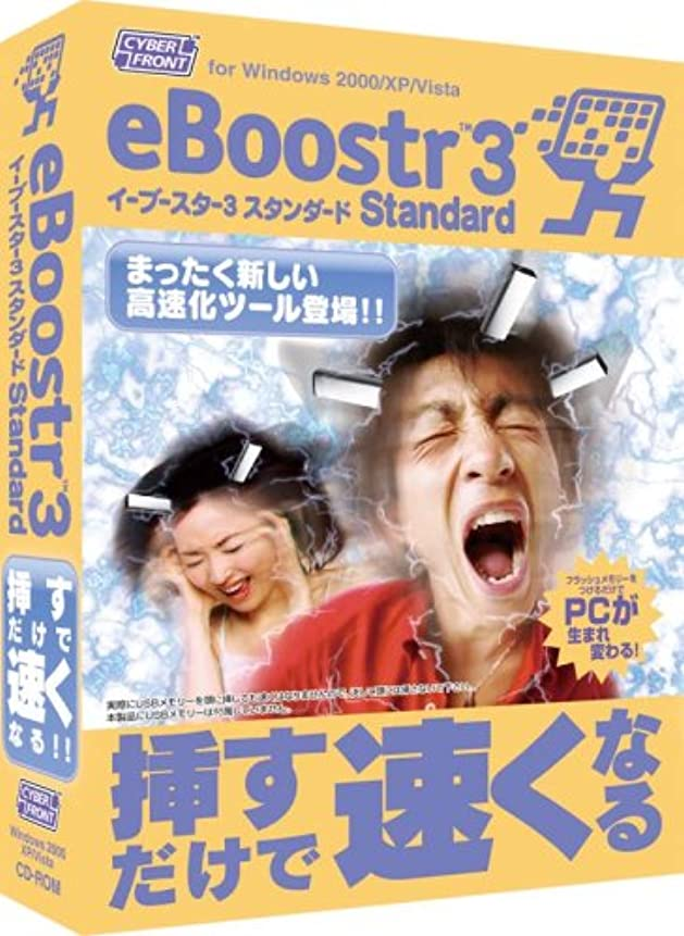 取る虫を数えるグラムeBoostr 3 Standard パッケージ版