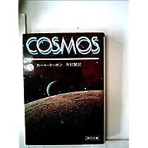 Cosmos (1980年)