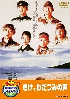 きけ、わだつみの声(1995)