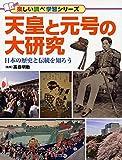 天皇と元号の大研究 日本の歴史と伝統を知ろう (楽しい調べ学習シリーズ)