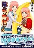 陰からマモル! 6 (MFコミックス アライブシリーズ) 画像