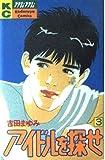 アイドルを探せ―昭和モダンガールズ (3) (講談社コミックスミミ (063巻))