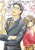 JOKER(2) (ジュールコミックス)