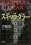 スギハラ・ダラー [単行本] / 手嶋 龍一 (著); 新潮社 (刊)