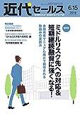 近代セールス 6月15日号 (2019-06-05) [雑誌]