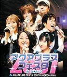 アクアプラスフェスタ2007 IN 横浜 [Blu-ray]