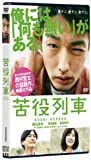 苦役列車[DVD]