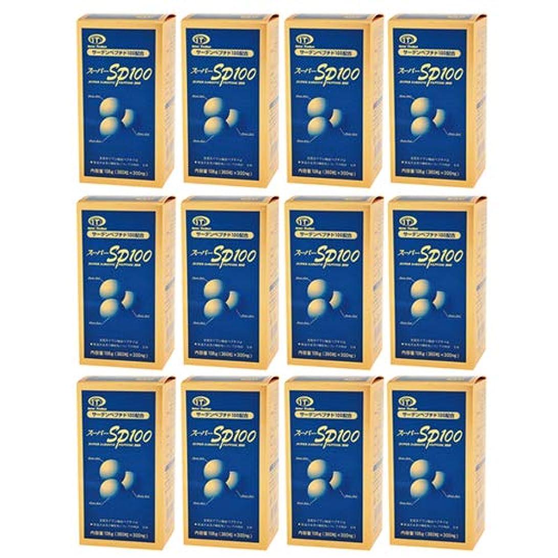 ディプロマ対応長さスーパーSP100(イワシペプチド)(360粒) 12箱