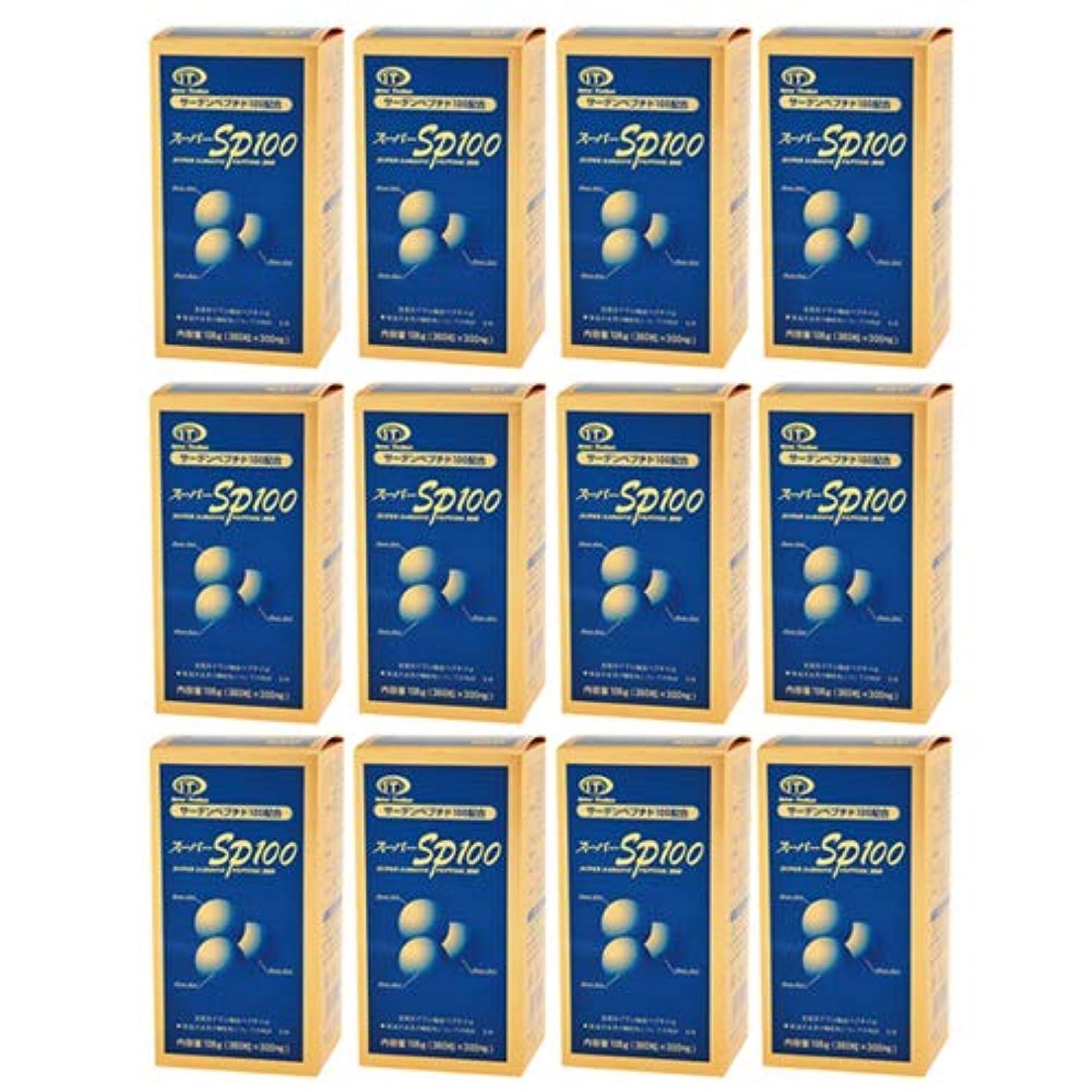 租界隣接する凍るスーパーSP100(イワシペプチド)(360粒) 12箱