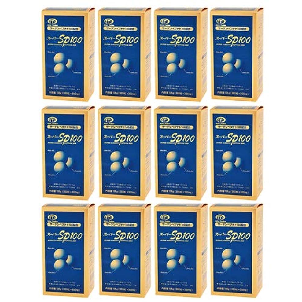 暗い優勢構造的スーパーSP100(イワシペプチド)(360粒) 12箱
