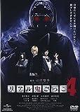リアル鬼ごっこ4[DVD]