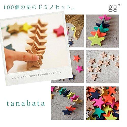 RoomClip商品情報 - kiko+(キコ) tanabata(タナバタ)100個の星のビーズを詰め込んだ星のドミノセット
