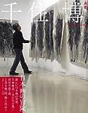 千住博 日本画の冒険: 和樂ムック