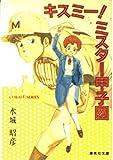 キスミー!ミスター甲子園 (集英社文庫―コバルト・シリーズ)