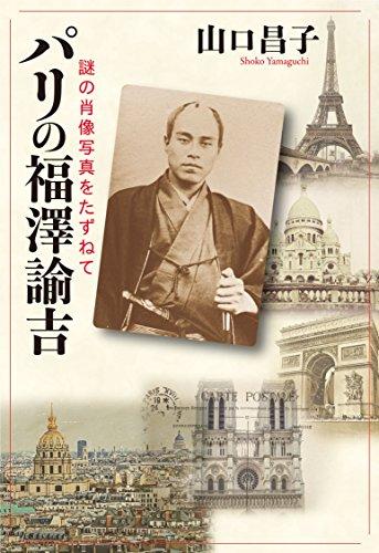パリの福澤諭吉 - 謎の肖像写真をたずねて / 山口 昌子