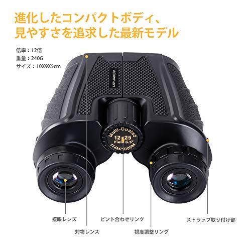 apeman 双眼鏡 BC70 B07PFJ1SGC 1枚目