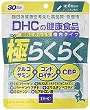 DHC 極らくらく 30日分 ×3個セット