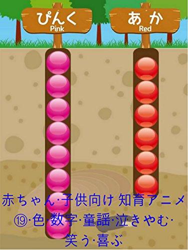 赤ちゃん・子供向け 知育アニメ19・色・数字・童謡・泣きやむ・笑う・喜ぶ