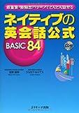 ネイティブの英会話公式 BASIC84