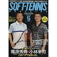 ソフトテニスマガジン 2018年 05 月号 [雑誌]