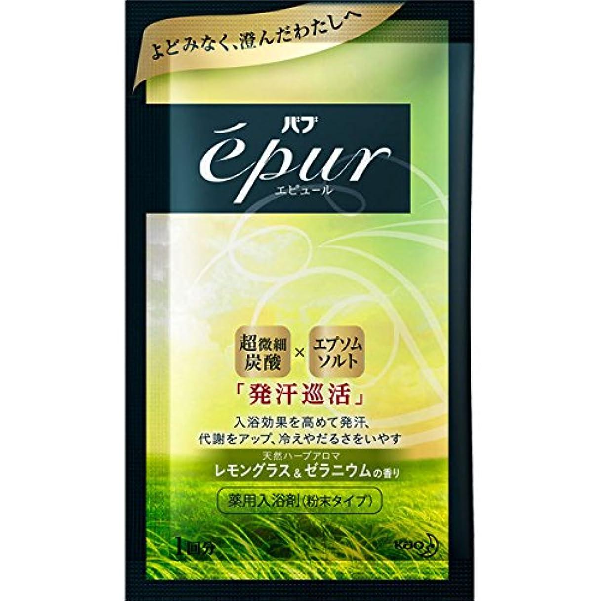 そっと蒸留する信者花王 バブ エピュール レモングラス&ゼラニウム1P 50G (医薬部外品)