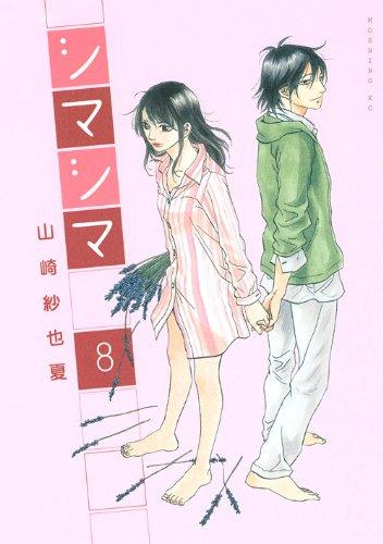 シマシマ(8) (モーニング KC)の詳細を見る
