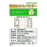 国産大豆100%おからパウダー3kg(1kg×3 乾燥 粉末)