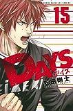 DAYS(15) (講談社コミックス)