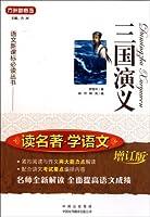 Romance of the Three Kingdoms (Chinese Edition) [並行輸入品]