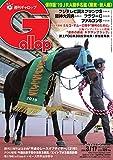 週刊Gallop(ギャロップ) 3月17日号 (2019-03-12) [雑誌]