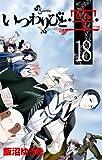 いつわりびと◆空◆ 18 (少年サンデーコミックス)