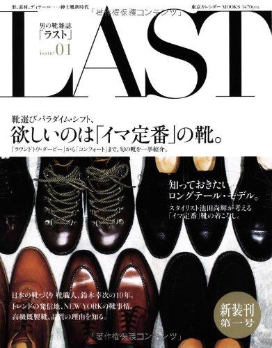 LAST issue01―男の靴雑誌「ラスト」 (東京カレンダーMOOKS)の詳細を見る