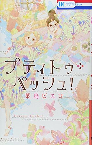 プティトゥ・ペッシュ! (花とゆめCOMICS)の詳細を見る