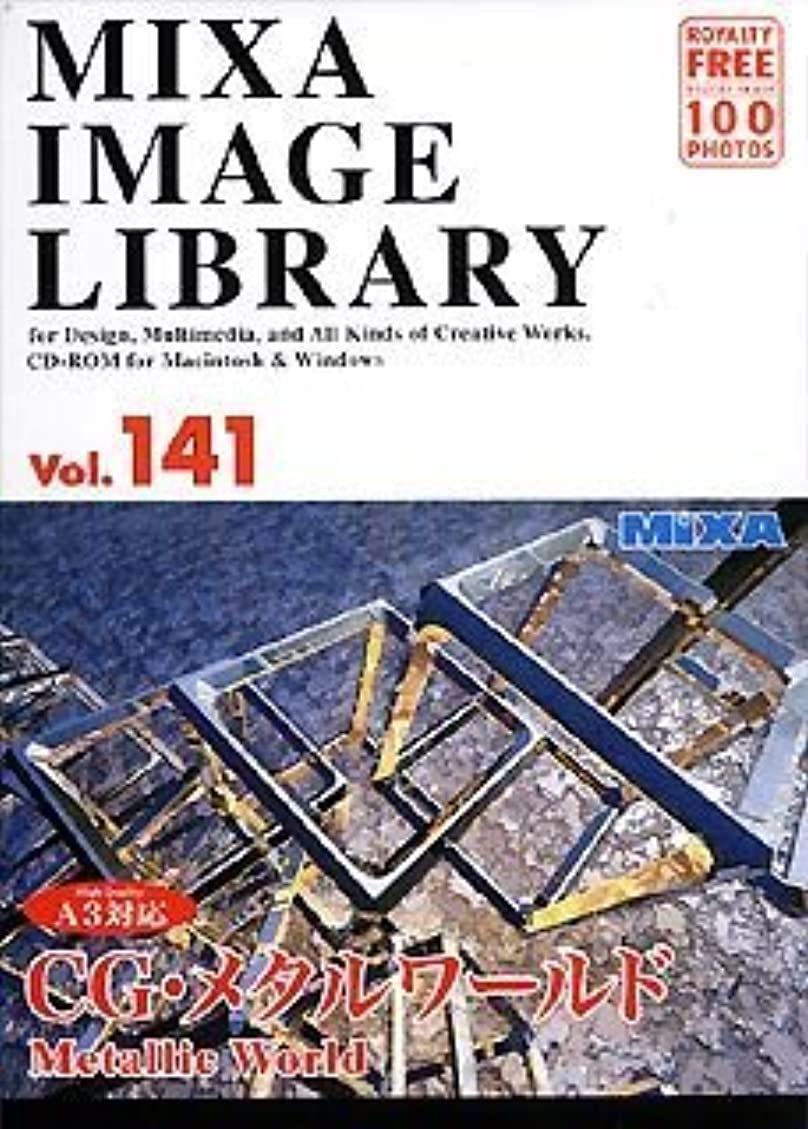 着替える自殺航海のMIXA IMAGE LIBRARY Vol.141 CG?メタルワールド