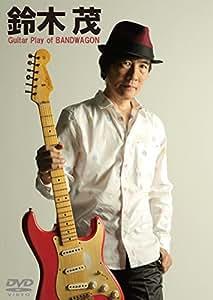 鈴木茂 ギター・プレイ・オブ・バンドワゴン/Guitar Play of BAND WAGON [DVD]