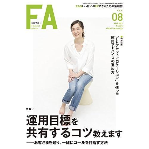 Financial Adviser 2017年8月号 (ファイナンシャル・アドバイザー)