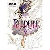 Reideen 1 (角川コミックス・エース 174-1)