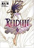REIDEEN / 東北新社 のシリーズ情報を見る