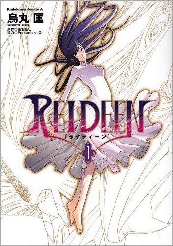 Reideen 1 (角川コミックス・エース 174-1)の詳細を見る