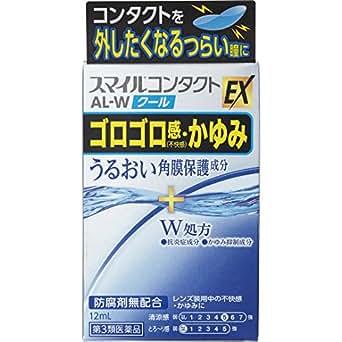 【第3類医薬品】スマイルコンタクトEX AL-Wクール 12mL