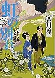 虹の別れ―同心七之助ふたり捕物帳 (ハルキ文庫)