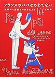 フランスのパパはあわてない 妊娠から産後まで妻を支える166の心得