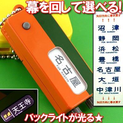 【トミーテック】部品模型シリーズKHM-05 方向幕キーチェーン113系東海道線(中京地区)