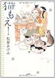 猫もえ!  (ぶんか社コミックス)