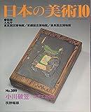 小川破笠-江戸工芸の粋 日本の美術 (No.389)