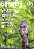 BIRDER (バーダー) 2014年 06月号 243人の読者が選んだ、10種類の鳥/森の人気者、キツツキに会いたい!