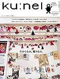 ku:nel (クウネル) 2012年 05月号 [雑誌]