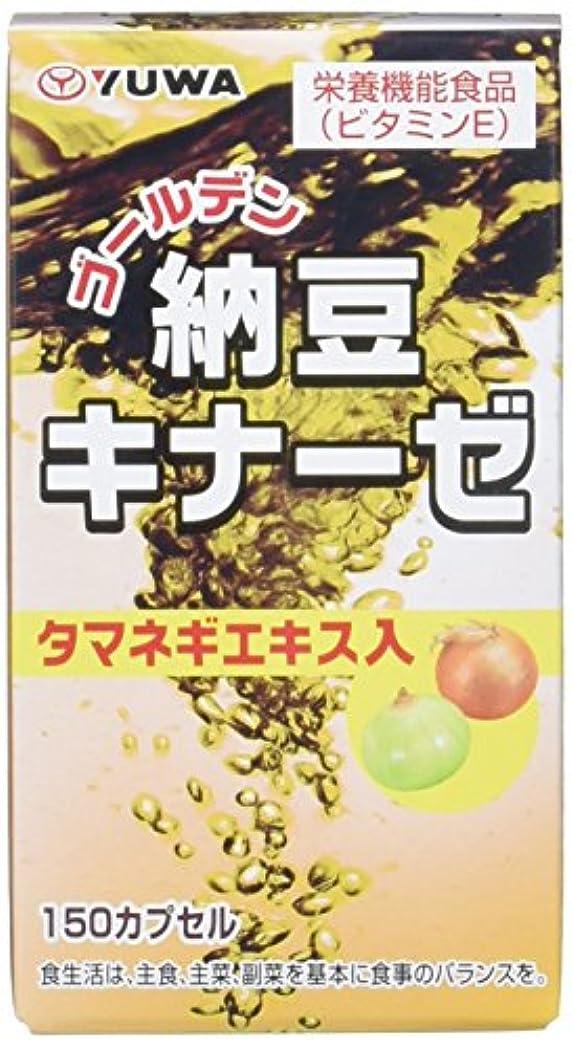 電気排泄するできるゴールデン納豆キナーゼ