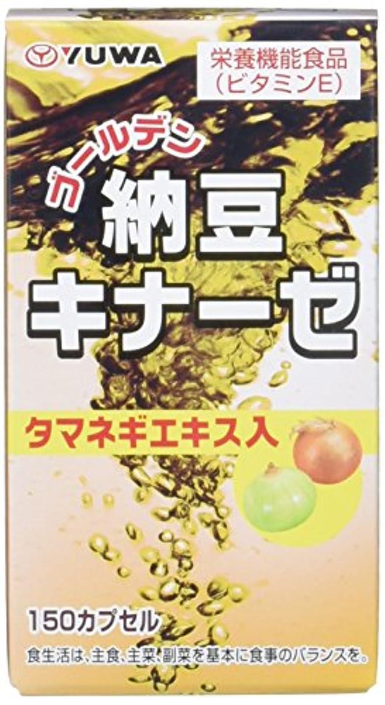 全国尋ねる抑圧するゴールデン納豆キナーゼ