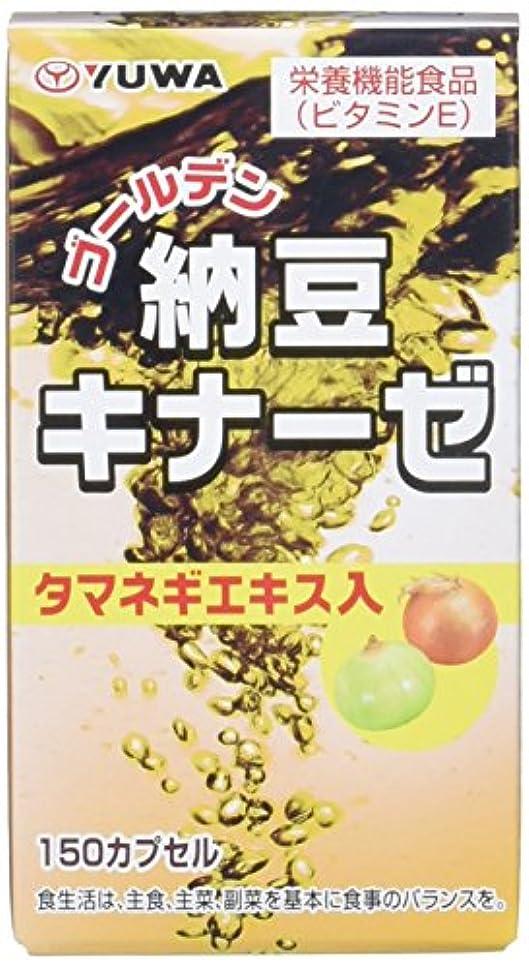 無駄な深く辞任ゴールデン納豆キナーゼ